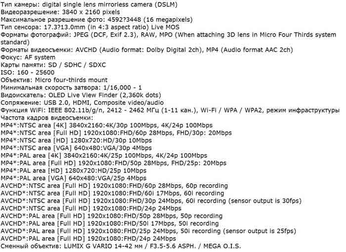 Panasonic LUMIX DMC-G7KEE. Характеристики