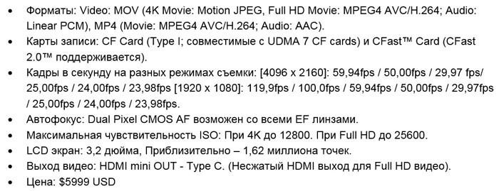 Canon EOS-1D X Mark II технические характеристики