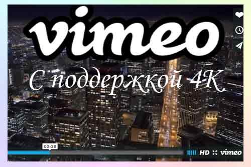 Поддержка 4К от Vimeo
