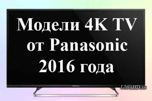 Телевизоры Panasonic 4K TV в 2016 году