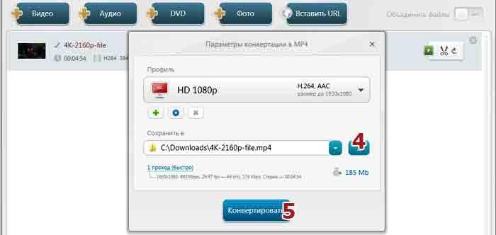 Конвертация 4K в Full HD завершение