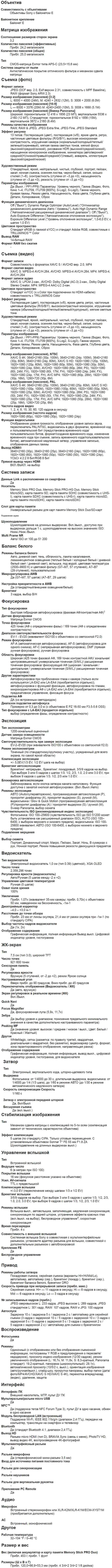 Характеристики Sony A6500