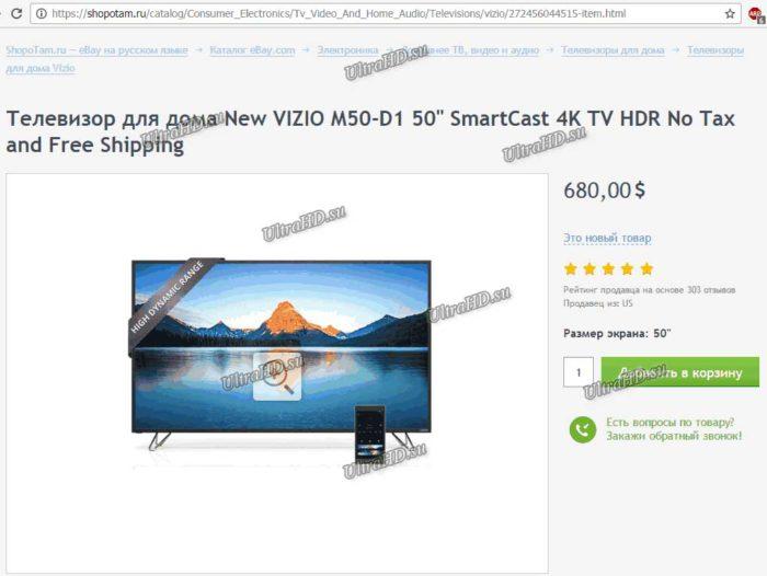Возможность доставки 4K телевизора в Россию