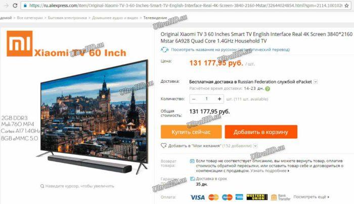 Как купить 4K телевизор Xiaomi с доставкой в Россию из Китая