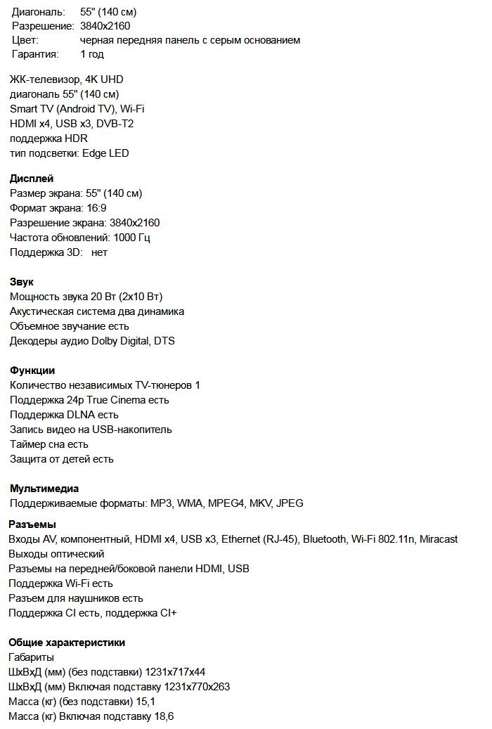Характеристики 55XD8599