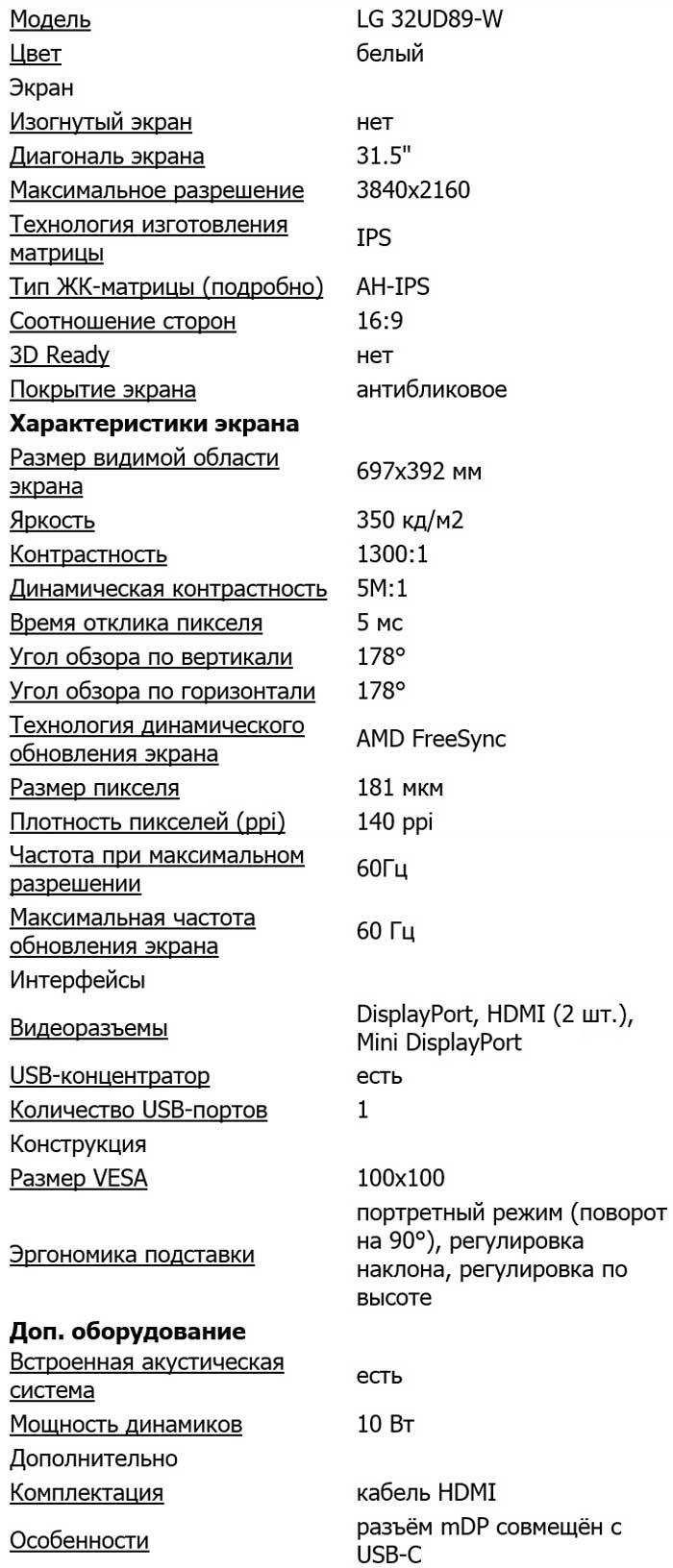 Характеристики 32UD89