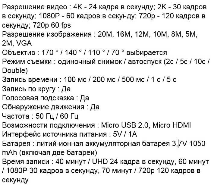 Характеристики ODRVM 4K