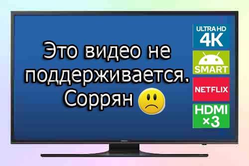Почему с флешки не воспроизводится видео на телевизоре 29