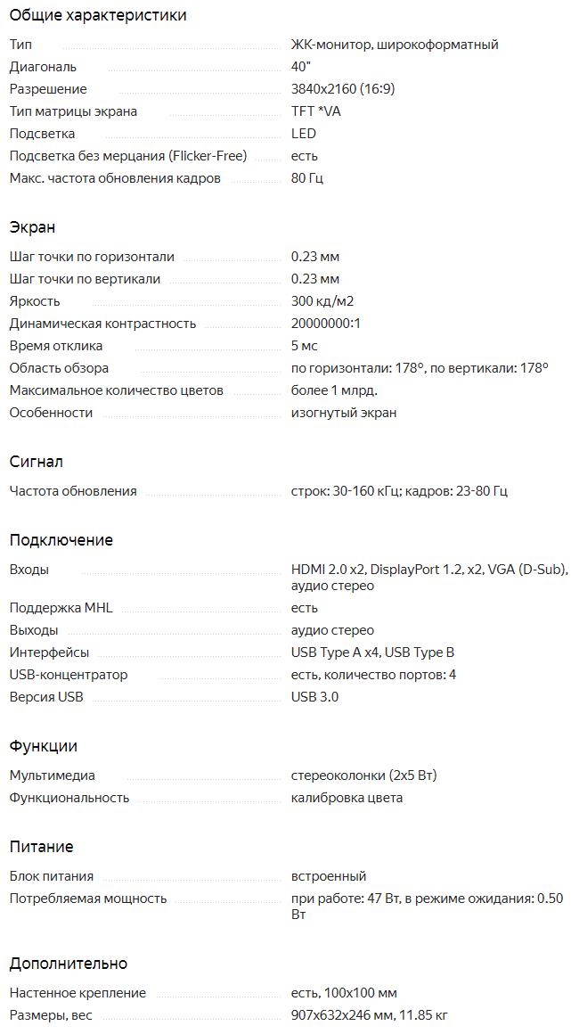 Характеристики C4008VU8