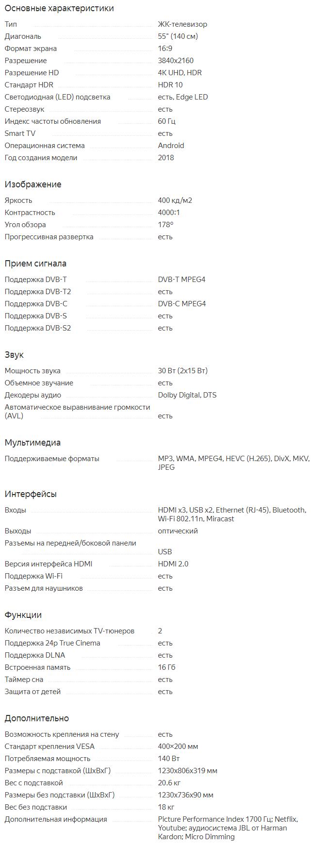 Характеристики DC760