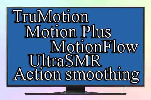 Как отключить «Эффект мыльной оперы» в разных телевизорах