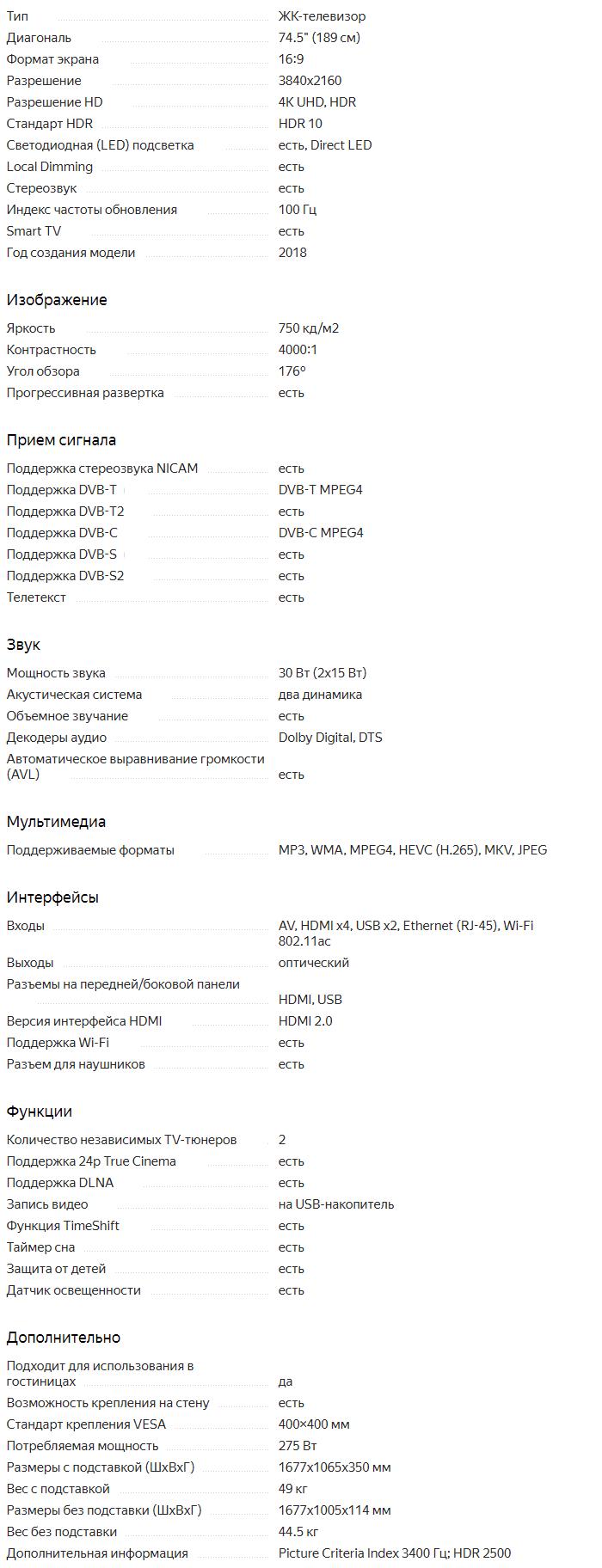 Характеристики U9A