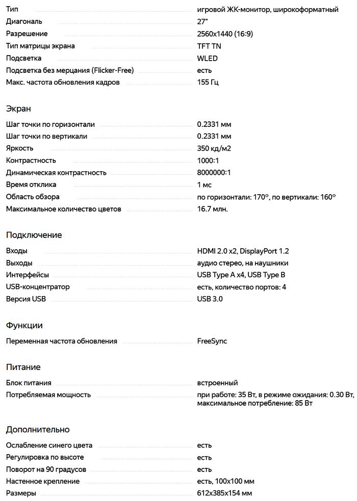 Характеристики Dell S2719
