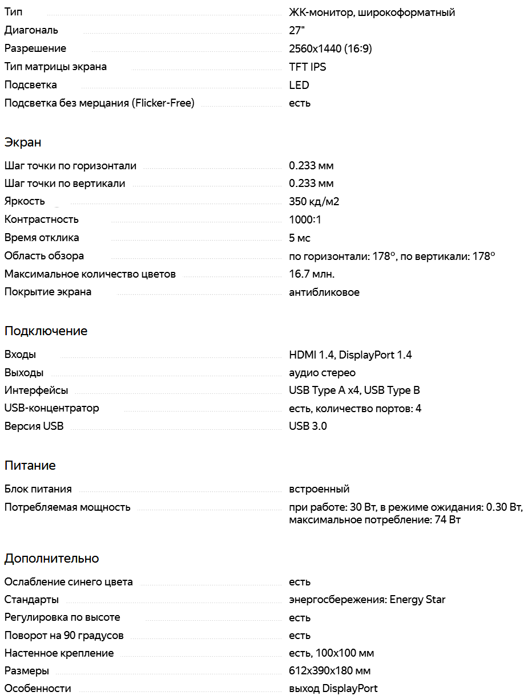 Характеристики U2719D