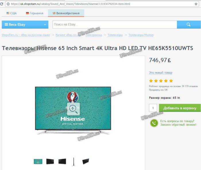 Как купить в интернет-магазине телевизор Hisense с доставкой
