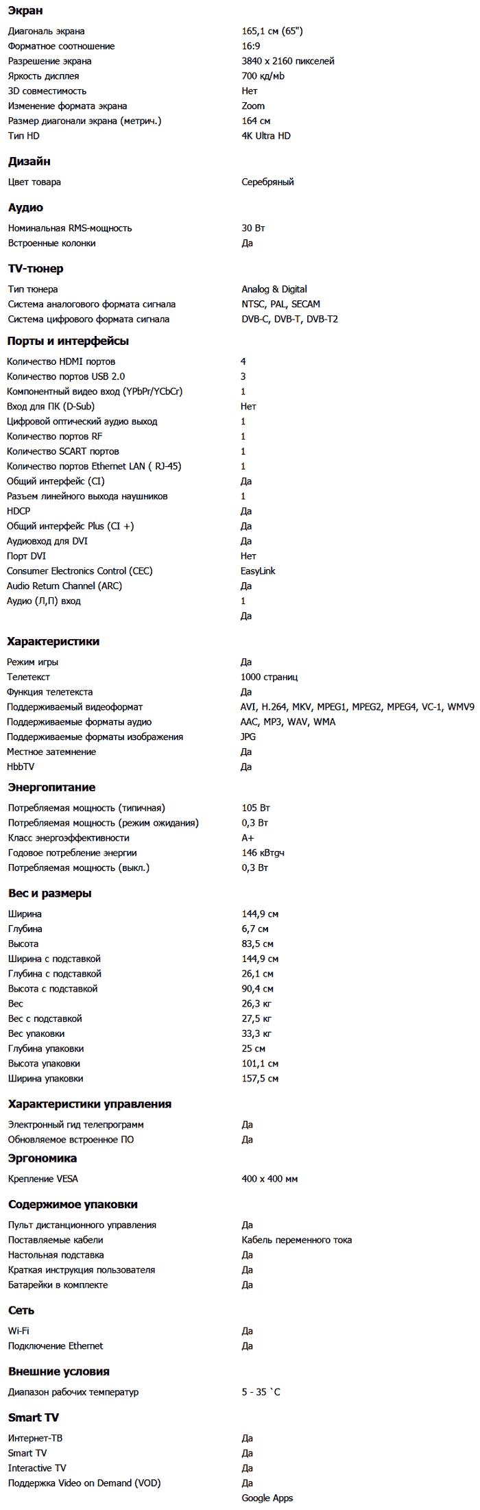 ultrahd.su-Philips-55PUS7601-xarakteristiki