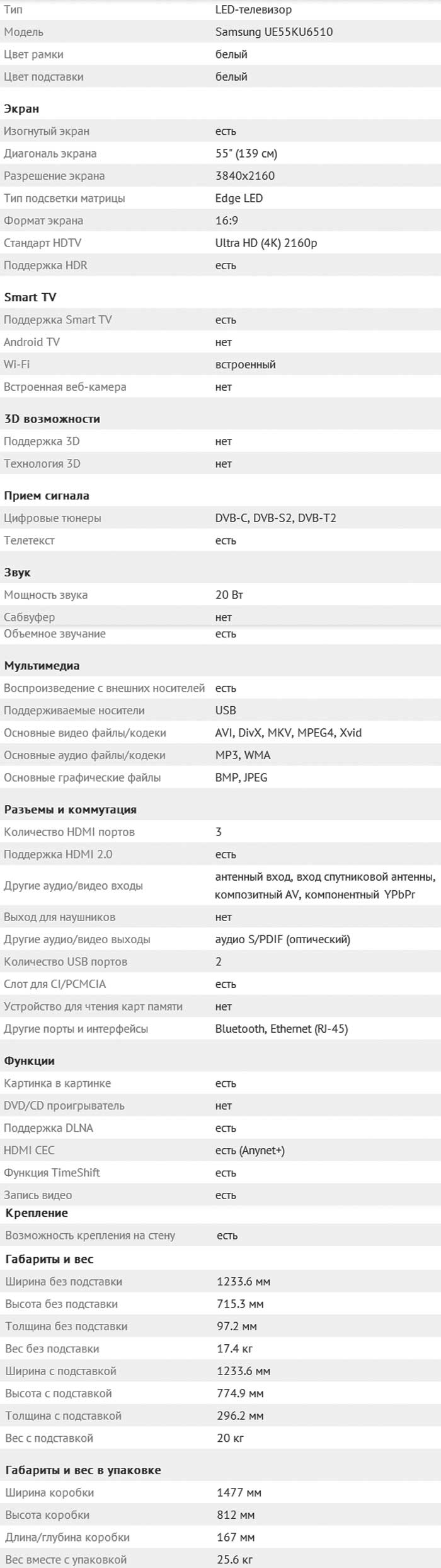 Характеристики 55KU6510U