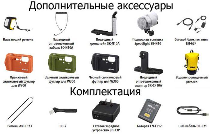 Nikon Coolpix W300 комплектность и аксессуары