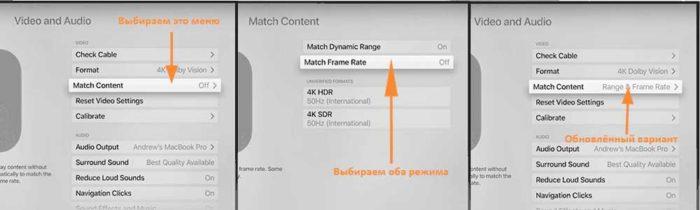 Как настроить HDR в Apple TV 4K
