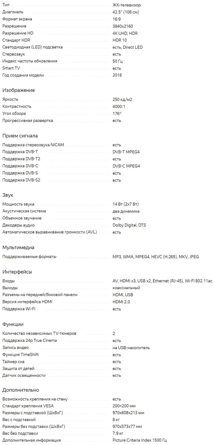 Характеристики A6100