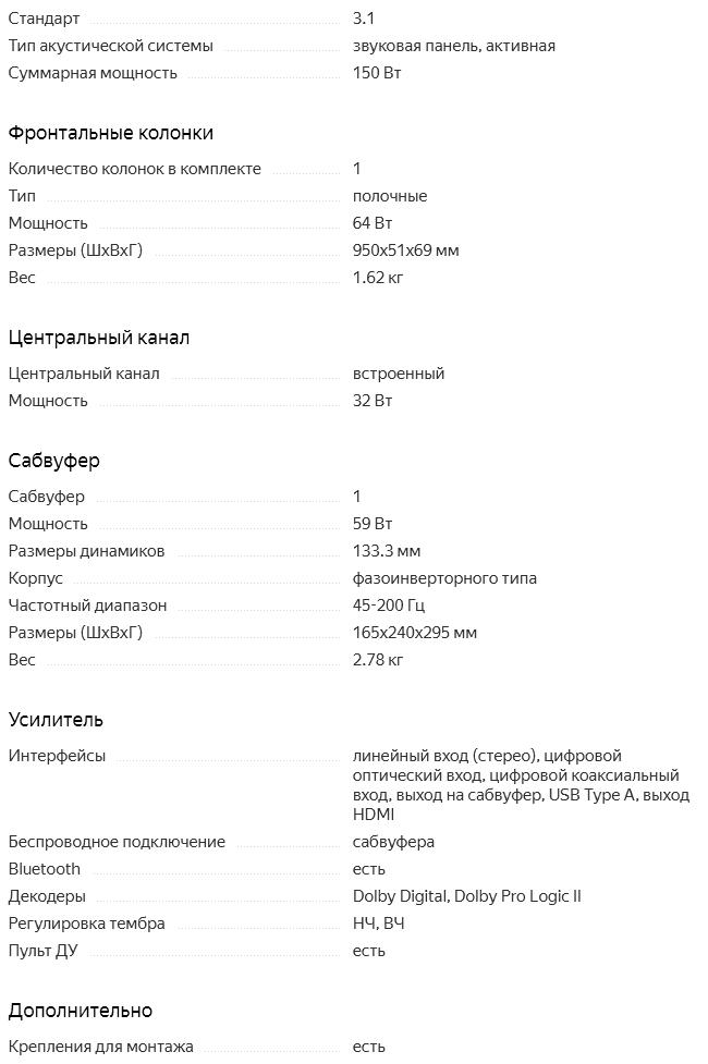 Характеристики HTL2183B