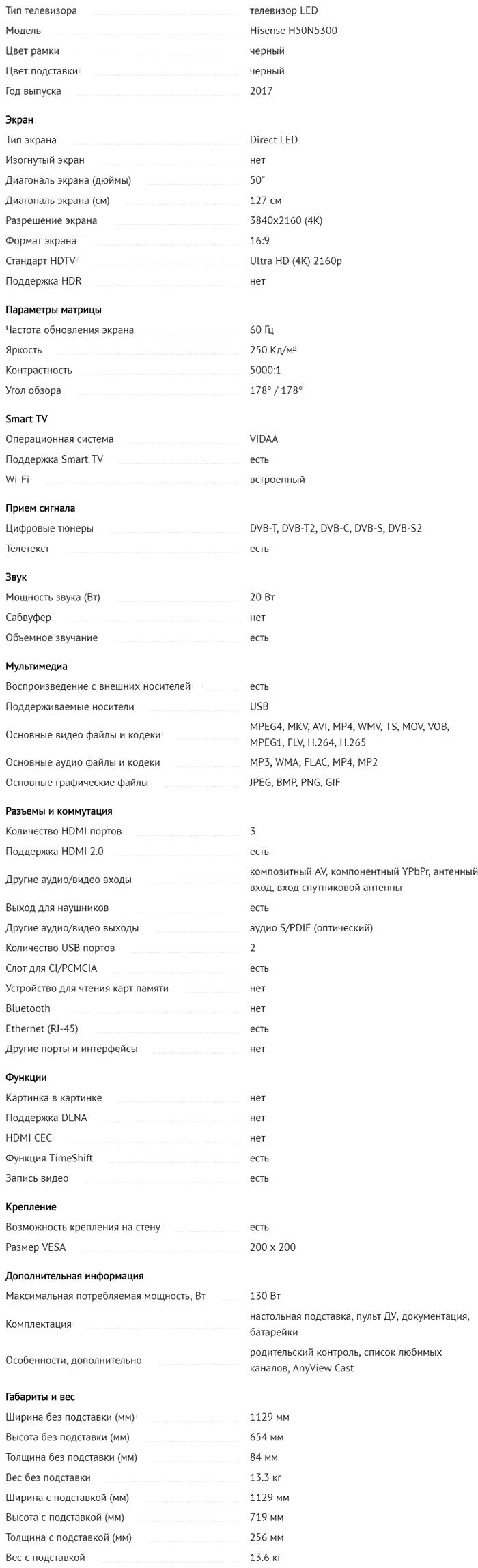 Характеристики H50N5300
