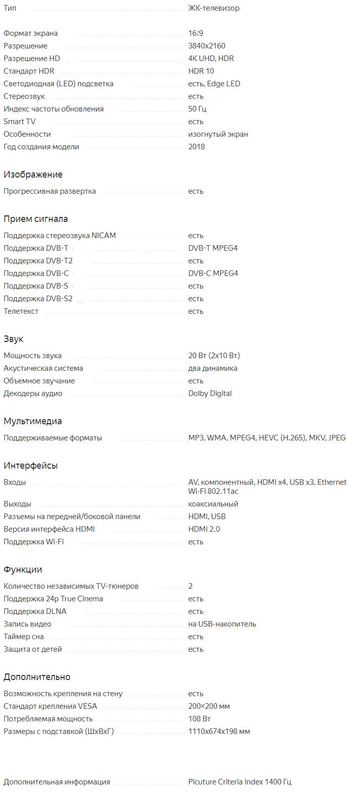 Характеристики N6600