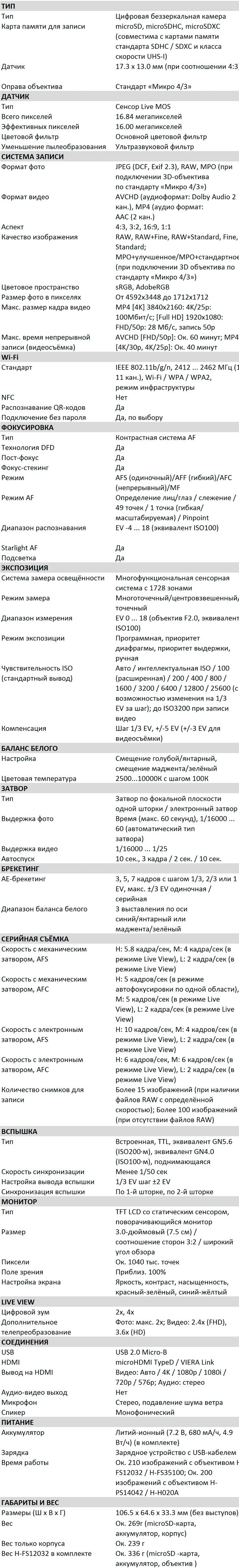 Характеристики DC-GX880