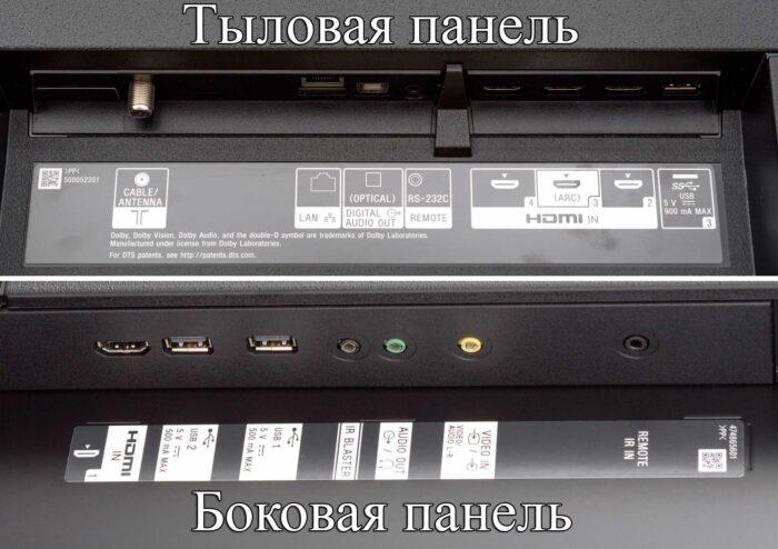 Sony KD-55AG8 интерфейсы
