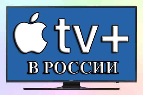 Apple TV + в России. Цена подписки