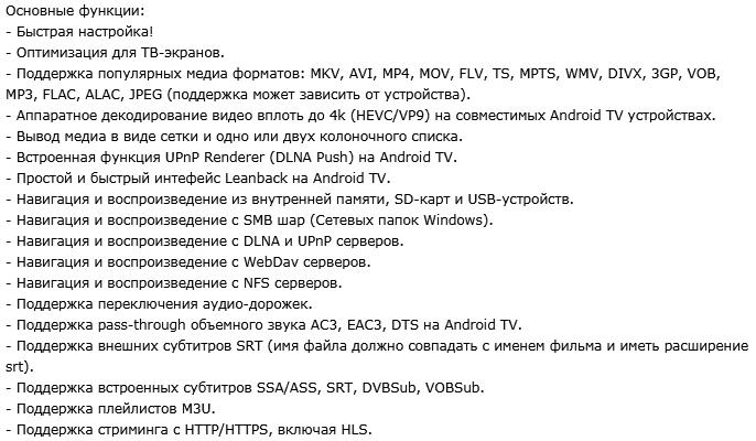 ViMu Media плеер характеристики