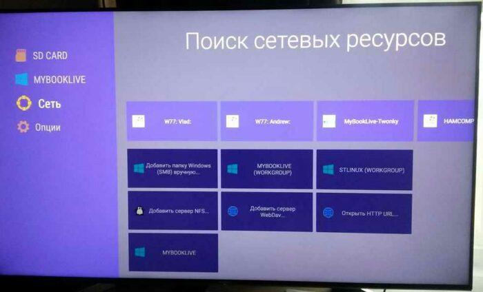 Лучший проигрыватель Android TV для воспроизведения 4K файлов по сети