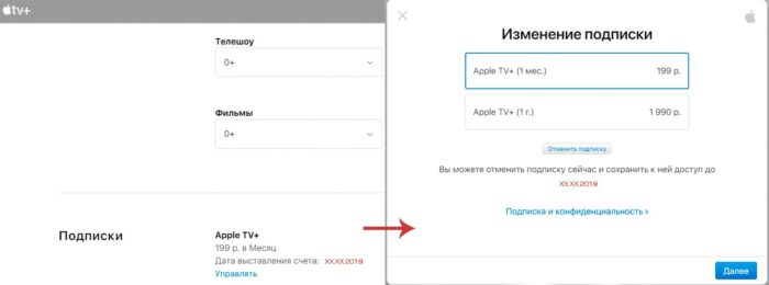 Как отказаться от подписки на Apple TV plus