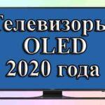 LG BX, CX, EX, GX, WX, ZX — OLED телевизоры 2020 года