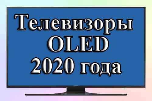 LG BX, CX, EX, GX, WX, ZX - OLED телевизоры 2020 года