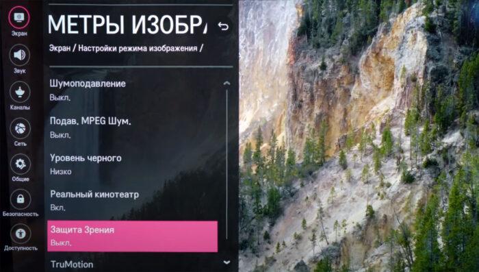 Настройка телевизора LG - параметры изображения