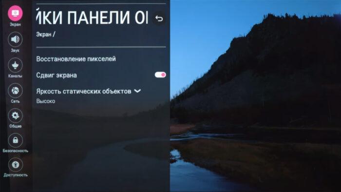 Настройка телевизора LG - панель OLED
