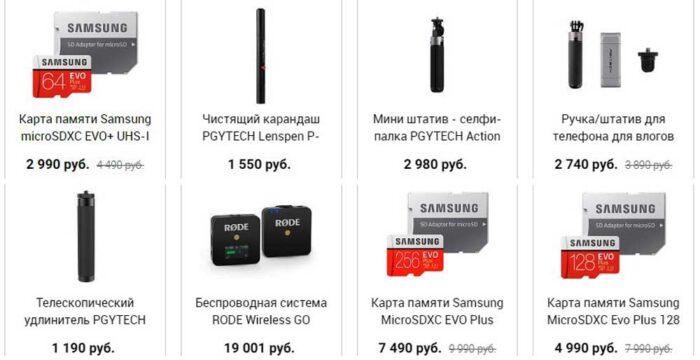 DJI Pocket 2 аксессуары