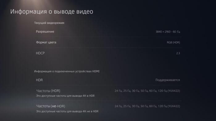 PlayStation 5 - выход видео