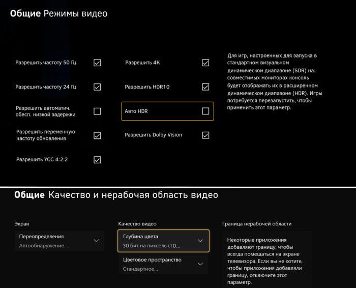 Xbox Series X - режимы видео