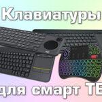 Лучшая клавиатура для Смарт ТВ