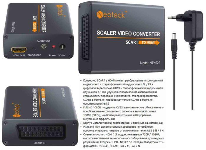 AMANKA SCART - HDMI конвертер