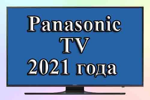 Модельный ряд телевизоров Panasonic 2021 года