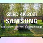 Samsung QE55Q67A из младшей линейки QLED 2021
