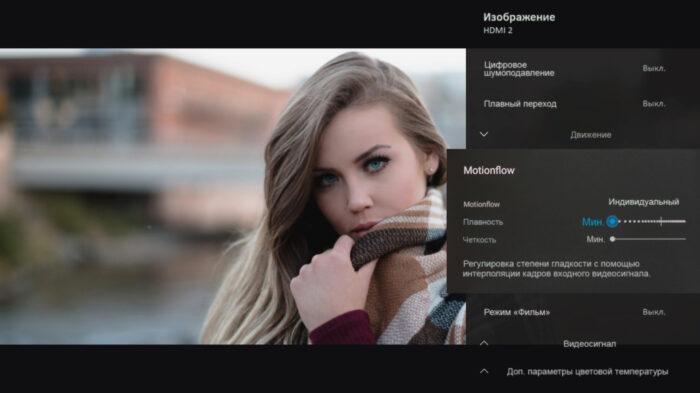 Настройка Sony Bravia - Motionflow