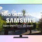 Samsung QE55QN87A из серии Neo QLED (2021)