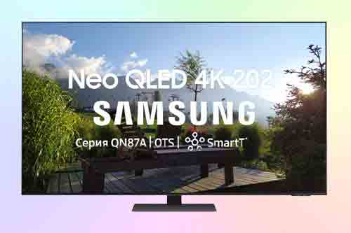 Samsung QN87A обзор